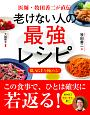 老けない人の最強レシピ 医師・牧田善二が直伝