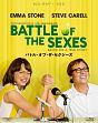 バトル・オブ・ザ・セクシーズ ブルーレイ&DVD