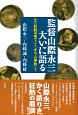 監督 山際永三、大いに語る 映画『狂熱の果て』から「オウム事件」まで