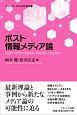 ポスト情報メディア論 [シリーズ]メディアの未来11