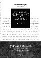 サンスクリット原典から学ぶ 般若心経入門 付・釈尊の実践法「アーナーパーナ・サティ」