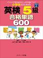 小学生のための 英検5級 合格単語600 イラストで覚えるからしっかり身につく!音声DL付