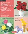 折り紙で作る 花と動物大全集 ベストセレクション!<リクエスト版>