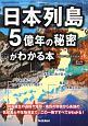 日本列島5億年の秘密がわかる本