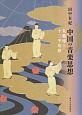 中国の音楽思想 朱載イクと十二平均律