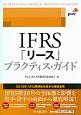 IFRS「リース」プラクティス・ガイド