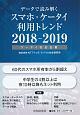 データで読み解く スマホ・ケータイ利用トレンド 2018-2019 ケータイ社会白書