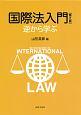 国際法入門<第2版> 逆から学ぶ