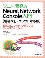 ソニー開発のNeural Network Console入門<増補改訂・クラウド対応版> 数式なし、コーディングなしのディープラーニング