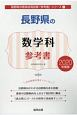 長野県の数学科 参考書 2020 長野県の教員採用試験「参考書」シリーズ7