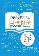 言語活動中心 国語概説 小学校教師を目指す人のために
