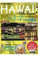 アロハエクスプレス 目指せスーパーマーケットの達人 (146)