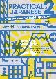 PRACTICAL JAPANESE JLPT N4レベルの基礎文法と使える表現(2)
