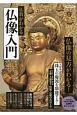 仏教がわかる仏像入門