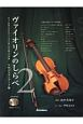 ヴァイオリンのしらべ 不朽のスタンダード編 模範演奏CD、カラオケCD、ピアノ伴奏譜付き ピアノ伴奏に合わせて1人でも楽しめる極上の24曲(2)