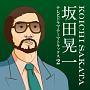 坂田晃一/テレビドラマ・テーマトラックス2