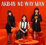 NO WAY MAN(通常盤A)(DVD付)