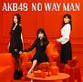 NO WAY MAN(通常盤B)(DVD付)