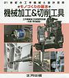 機械加工&切削工具 21世紀の工作機械と設計技術