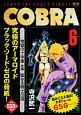 COBRA 地獄の十字軍-ヘル・クルセイダーズ-(後) 聖なる騎士伝説 (6)
