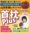 山田朱織のオリジナル首枕Plus Value Box 頸椎症、首こり、肩こりに!
