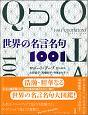 世界の名言名句1001