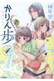 かりん歩-ぽ- (4)
