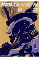 機動戦士ムーンガンダム(2)