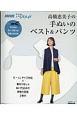 高橋恵美子の手ぬいのベスト&パンツ NHKすてきにハンドメイド そのまま切って使える型紙BOOK