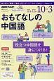 NHKラジオ おもてなしの中国語 語学シリーズ 2018.10~2019.3