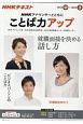 NHKラジオテキスト NHKアナウンサーとともに ことば力アップ 2018.10~2019.3