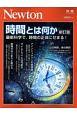 時間とは何か<新訂版> Newton別冊