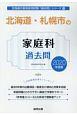 北海道・札幌市の家庭科 過去問 2020 北海道の教員採用試験「過去問」シリーズ10