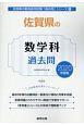 佐賀県の数学科 過去問 2020 佐賀県の教員採用試験「過去問」シリーズ6