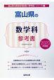 富山県の数学科 参考書 2020 富山県の教員採用試験「参考書」シリーズ7