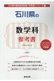 石川県の数学科 参考書 2020 石川県の教員採用試験「参考書」シリーズ7
