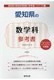 愛知県の数学科 参考書 2020 愛知県の教員採用試験「参考書」シリーズ7