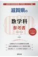 滋賀県の数学科 参考書 2020 滋賀県の教員採用試験「参考書」シリーズ7