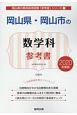 岡山県・岡山市の数学科 参考書 2020 岡山県の教員採用試験「参考書」シリーズ7