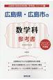 広島県・広島市の数学科 参考書 2020 広島県の教員採用試験「参考書」シリーズ6