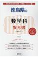 徳島県の数学科 参考書 2020 徳島県の教員採用試験「参考書」シリーズ7