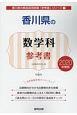 香川県の数学科 参考書 2020 香川県の教員採用試験「参考書」シリーズ7