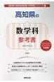 高知県の数学科 参考書 2020 高知県の教員採用試験「参考書」シリーズ6