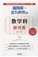 福岡県・北九州市の数学科 参考書 2020 福岡県の教員採用試験「参考書」シリーズ7