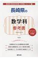 長崎県の数学科 参考書 2020 長崎県の教員採用試験「参考書」シリーズ7