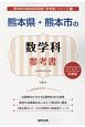 熊本県・熊本市の数学科 参考書 2020 熊本県の教員採用試験「参考書」シリーズ6
