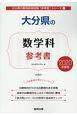 大分県の数学科 参考書 2020 大分県の教員採用試験「参考書」シリーズ7