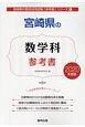 宮崎県の数学科 参考書 2020 宮崎県の教員採用試験「参考書」シリーズ6