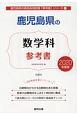 鹿児島県の数学科 参考書 2020 鹿児島県の教員採用試験「参考書」シリーズ7