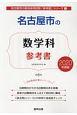 名古屋市の数学科 参考書 2020 名古屋市の教員採用試験「参考書」シリーズ7